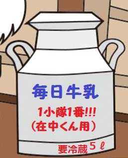 milk - コピー
