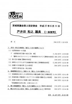 平成27年6月11日一般質問 最終通告書JPEG20150609_0000