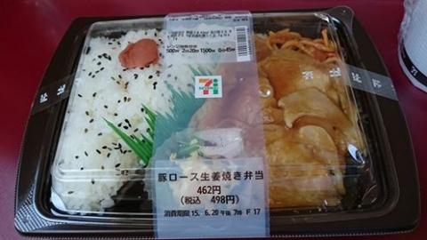 朝食 生姜焼き弁当