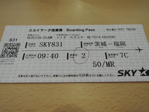 茨城空港出発④