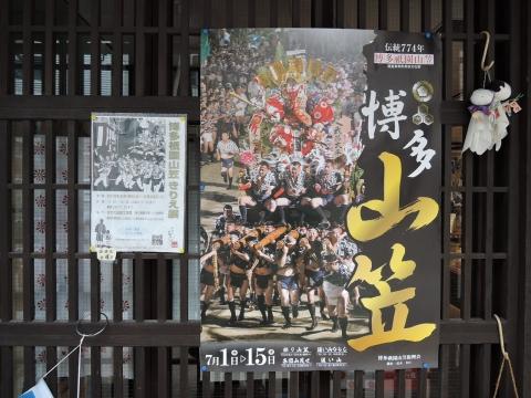 「博多祇園山笠」準備風景①