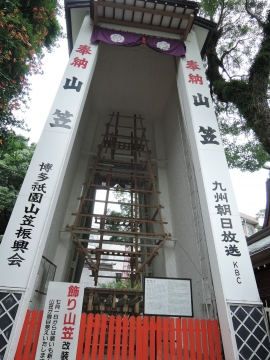 「博多祇園山笠」準備風景⑫