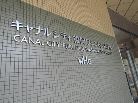 キャナルシティー福岡ワシントンホテル②