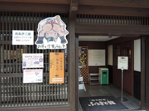 博多町屋「ふるさと館」①