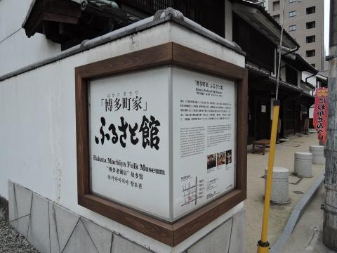 博多町屋「ふるさと館」②