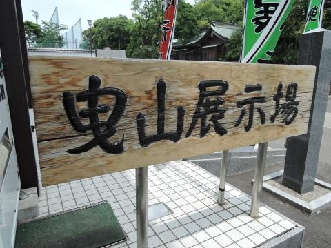 博多駅バスターミナル➯唐津曳山展示場⑤
