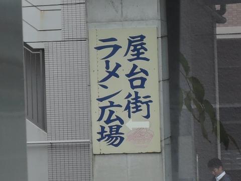 唐津駅前 屋台街ラーメン広場①
