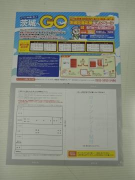 茨城空港応援キャンペーン ローソン①