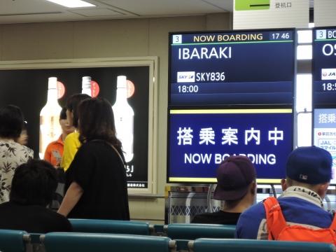 福岡空港出発③