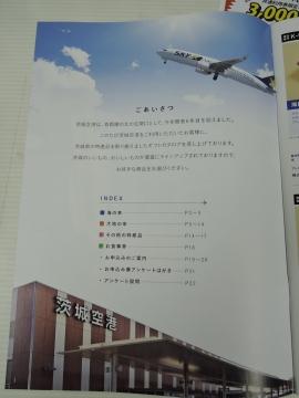 茨城空港からのプレゼント③