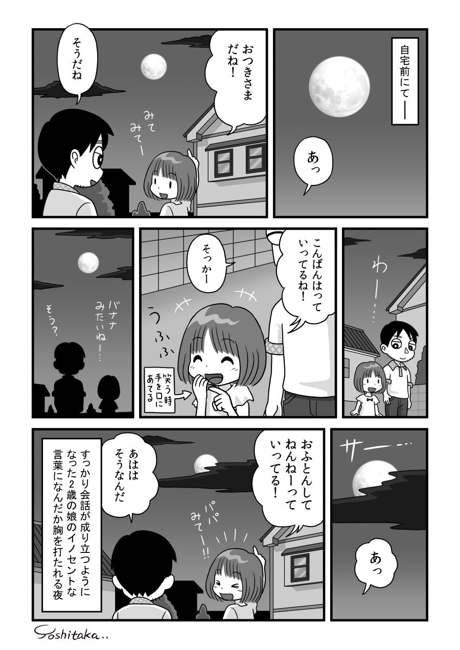 tokonokubo-koneta03.jpg
