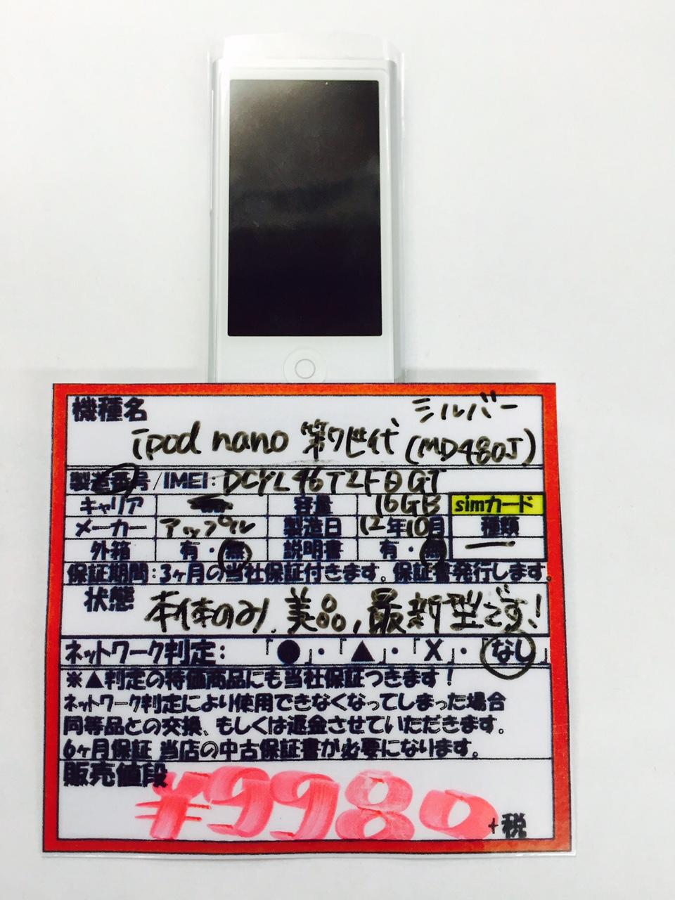 iPod nano 7世代 本体のみ