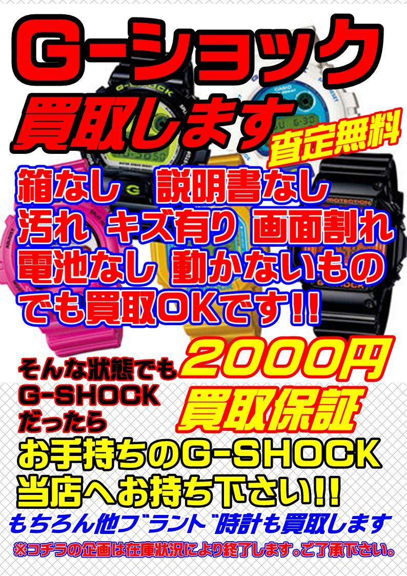G-shock1JPG.jpg