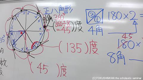 徳進館授業2014b