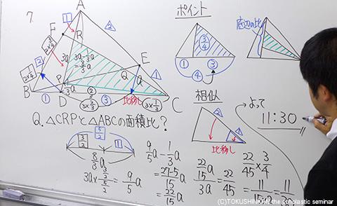 徳進館授業2014a
