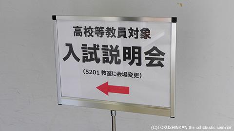 山口東京理科大2015c