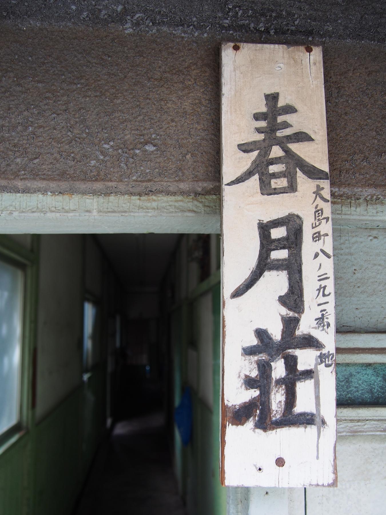 春月荘20150523