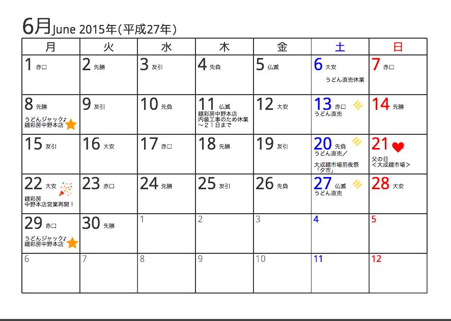 6月の製麺技能士謹製麺直売イベントカレンダー