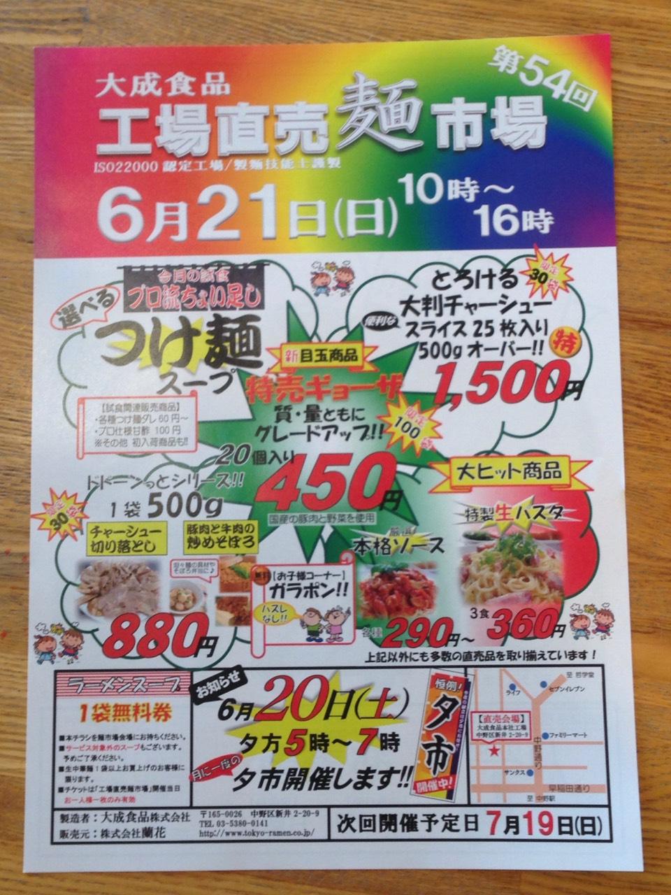 6月の大成麺市場チラシ
