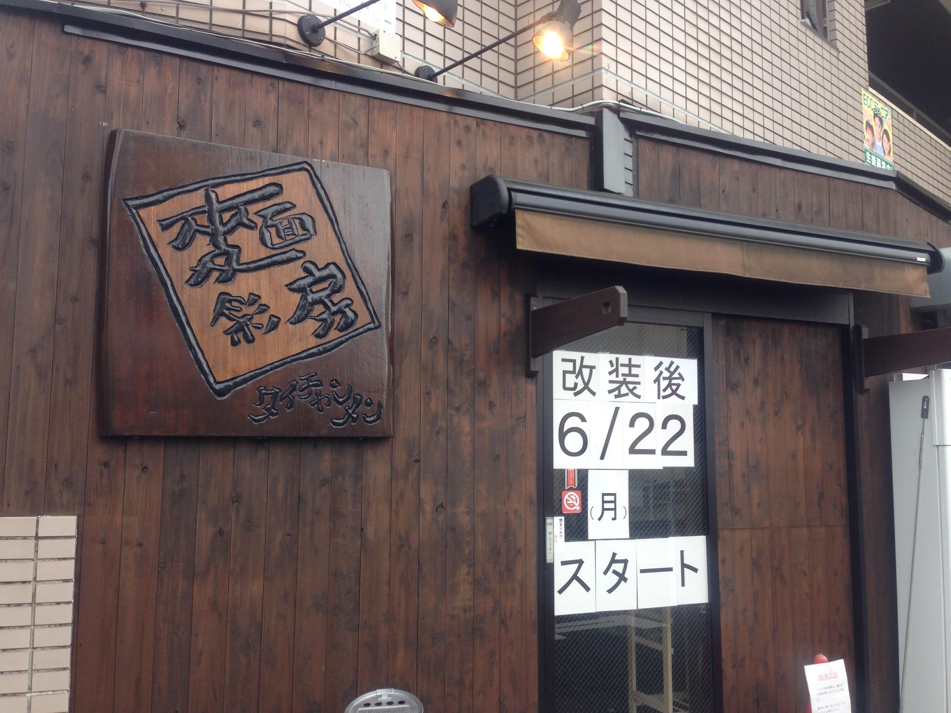 麺彩房中野本店工事完成