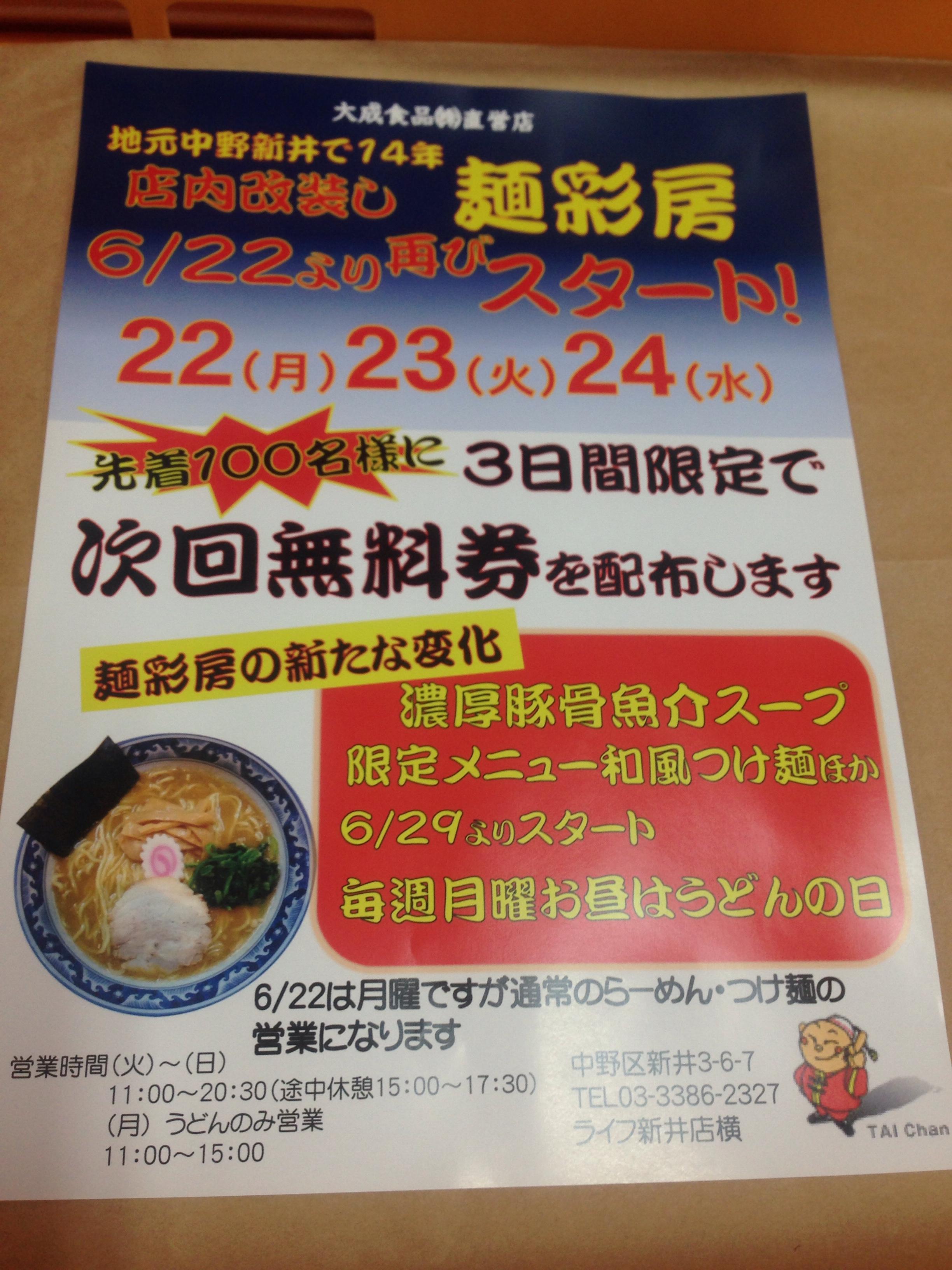 麺彩房中野本店チラシ