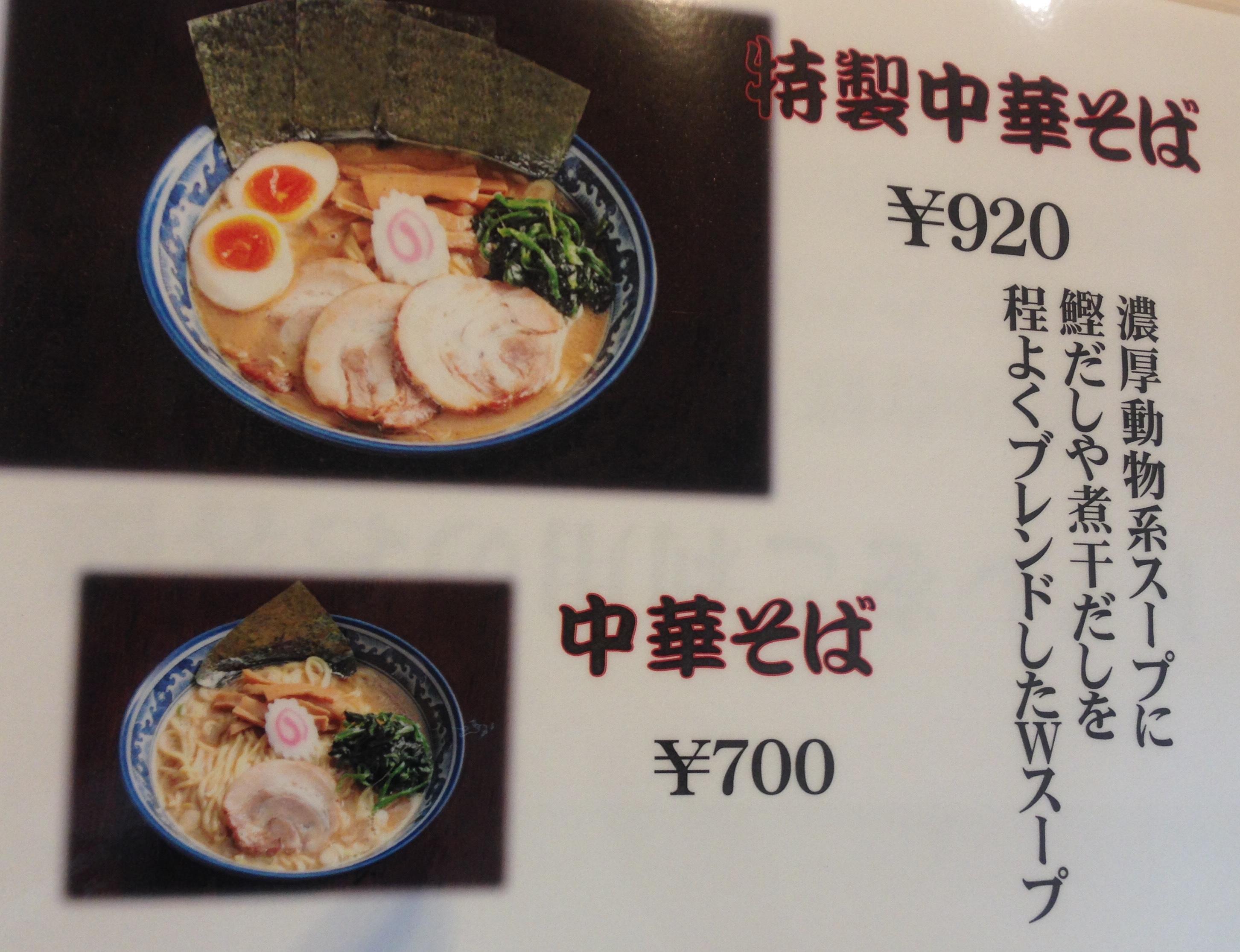 麺彩房中野本店メニュー1