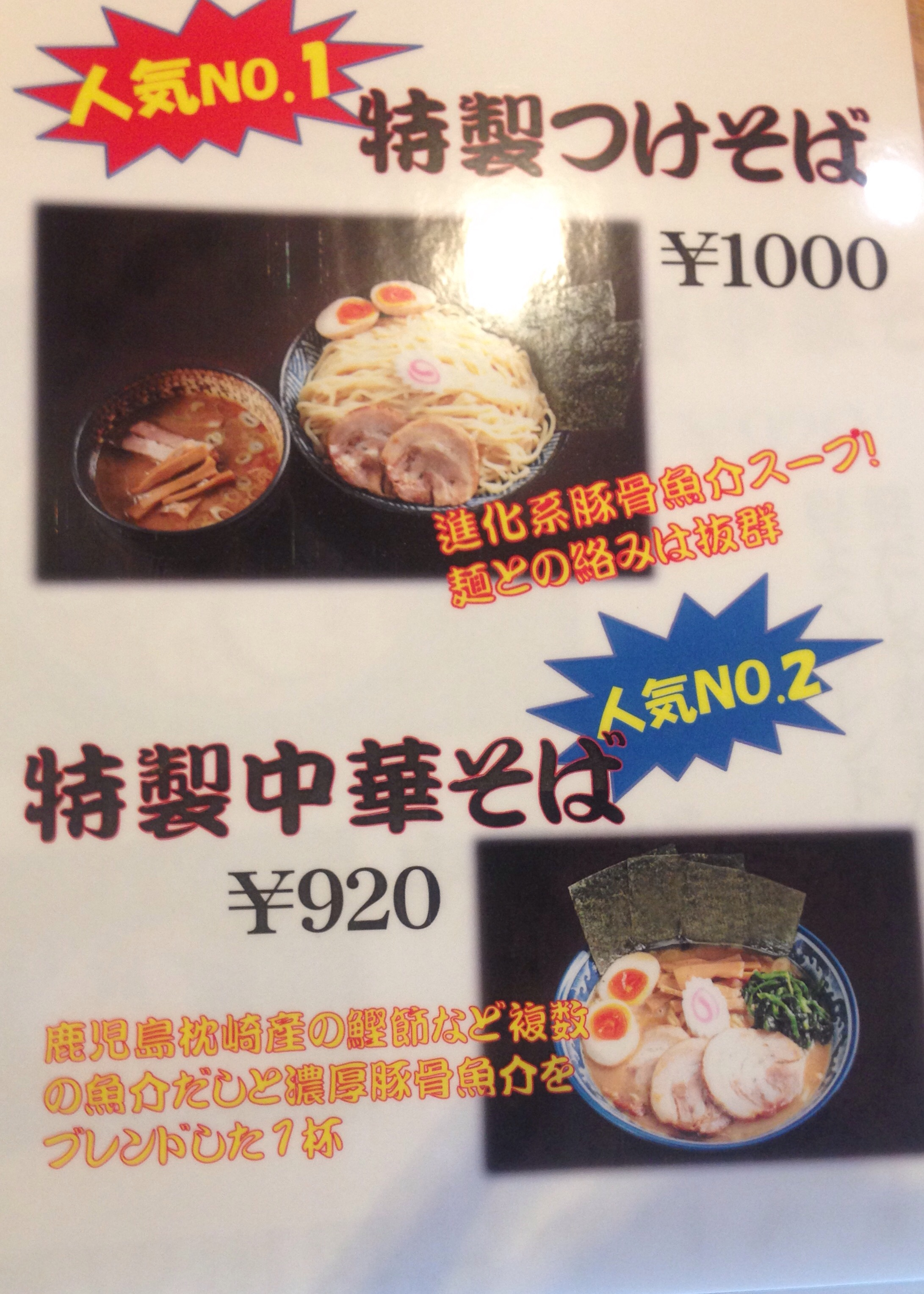 麺彩房中野本店メニュー2