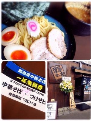 特製つけそば(並) 麺彩房中野本店@中野区新井3-6-7