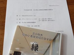 26syokuoya