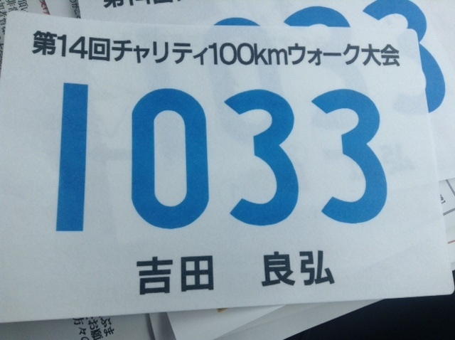 100キロウォーク2015-2