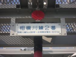 相模川線4号プレート