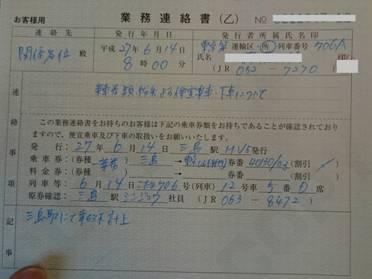 新幹線指定席乗車券を落としてとどけがあって代理の券