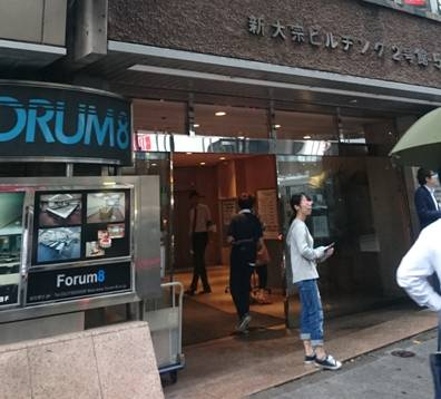 渋谷での1級建築施工管理技士学科試験終了時のビル渋谷区道玄坂のフォーラム・エイト入り口を写真撮影