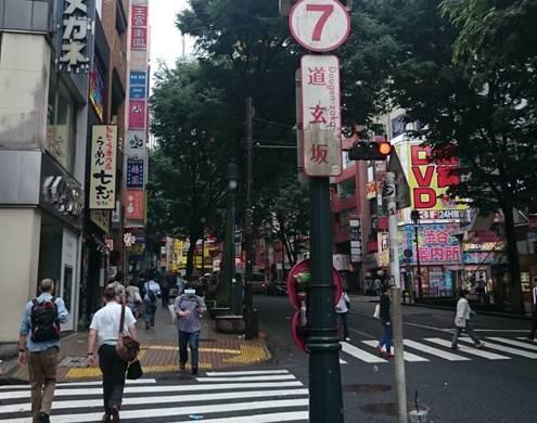 渋谷での1級建築施工管理技士学科試験終了後の渋谷区道玄坂を写真撮影
