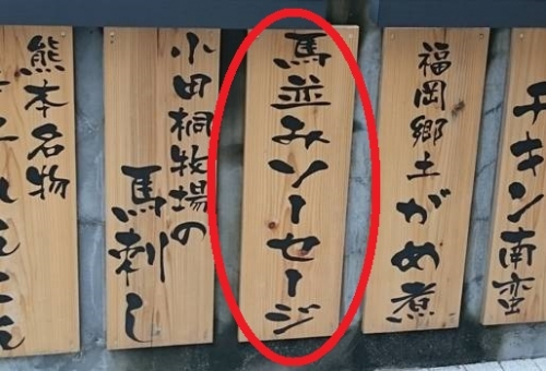 「馬並みソーセージ」千代田区駿河台の居酒屋のメニュー看板のおもしろ写真を写真撮影を拡大した