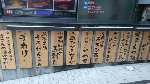 「馬並みソーセージ」千代田区駿河台の居酒屋メニュー看板のおもしろ写真を写真撮影した