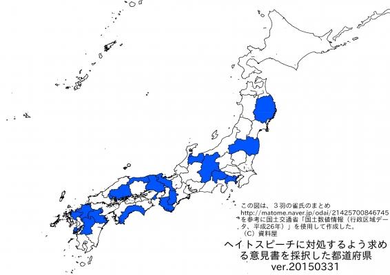 ヘイトスピーチ都道府県