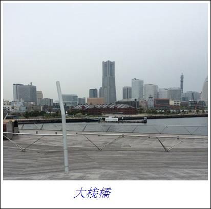 横浜大桟橋2