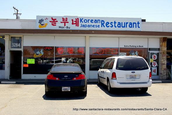 Santa-Clara-CA-El-Camino-Norbu-Korean-Japanese-Restaurant-2-590x394.jpg