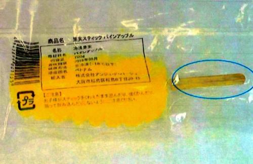 ice20150210-00000004-asahi-000-view.jpg