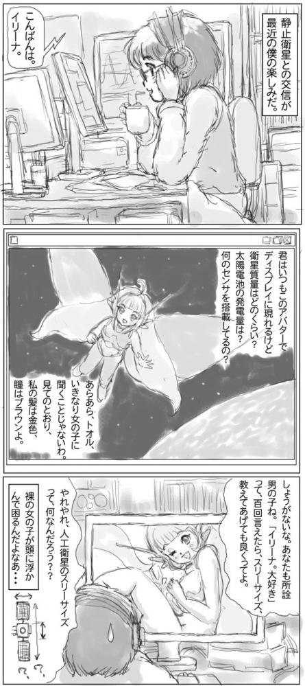 サテライト・ガールフレンド
