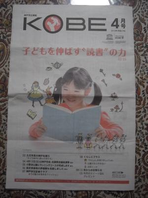 広報KOBE2015年4月号