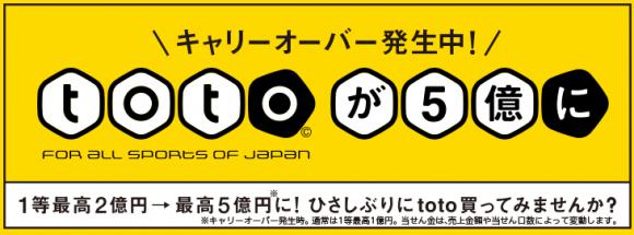 toto5億円