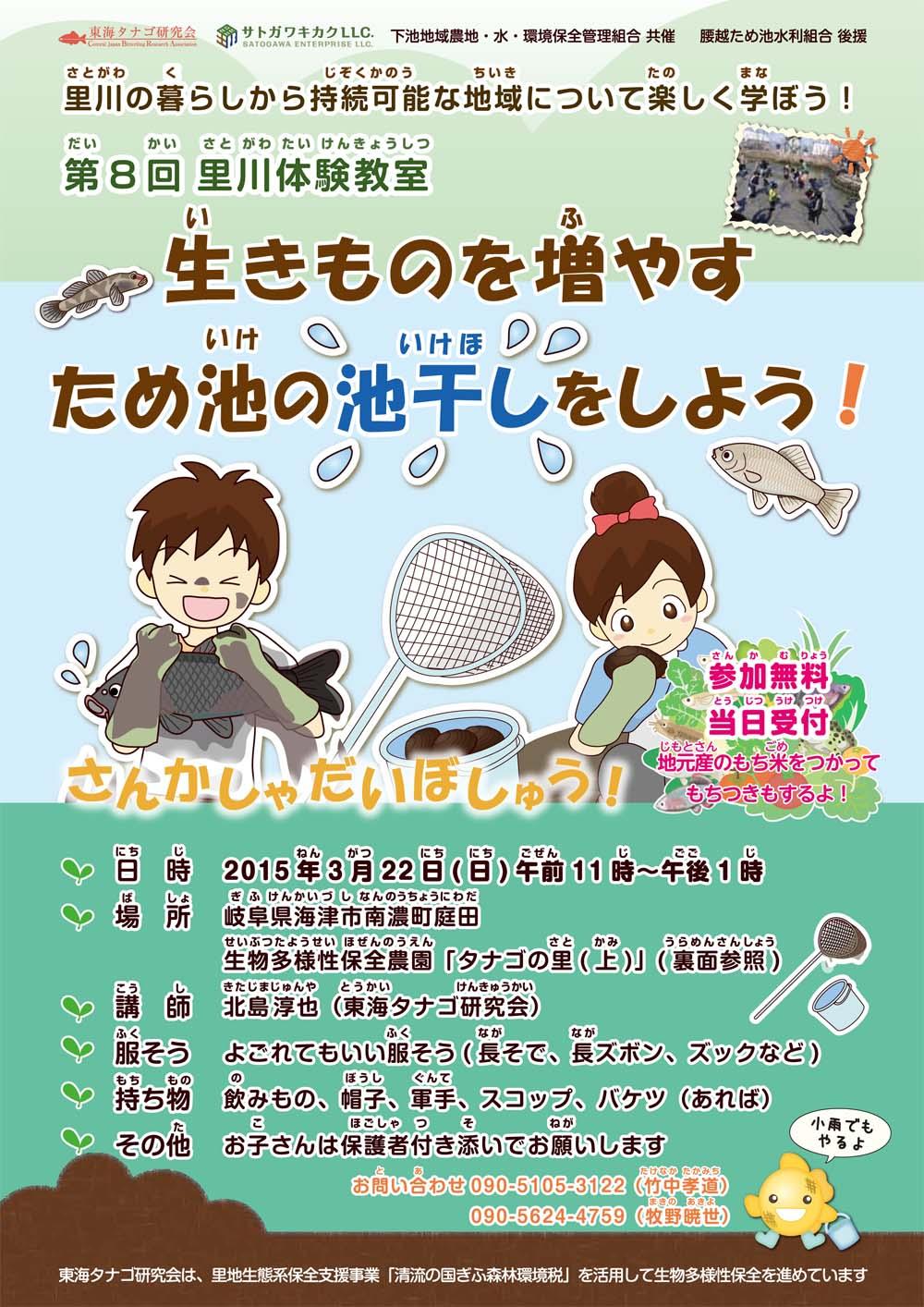201503里川体験教室チラシ表out
