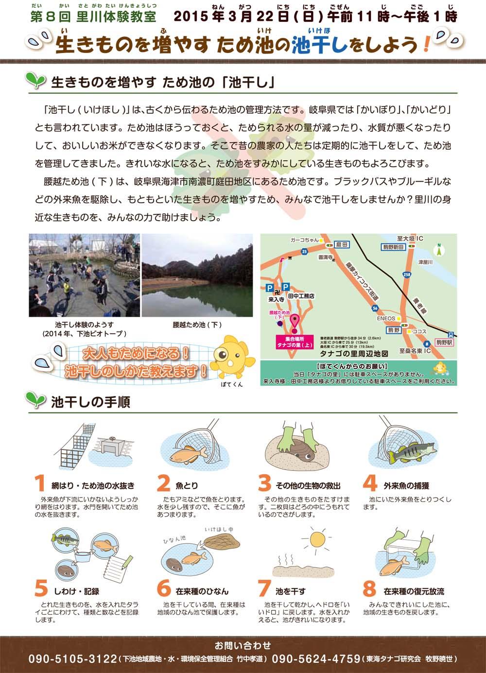 20150322里川体験教室_裏