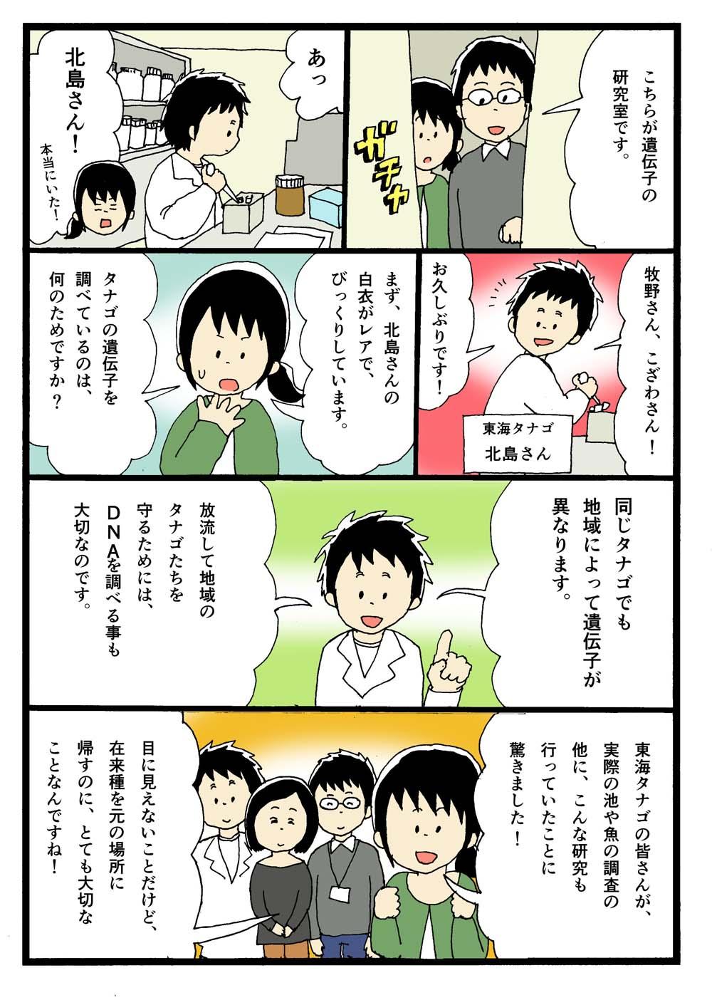 琵琶博まんが5-1