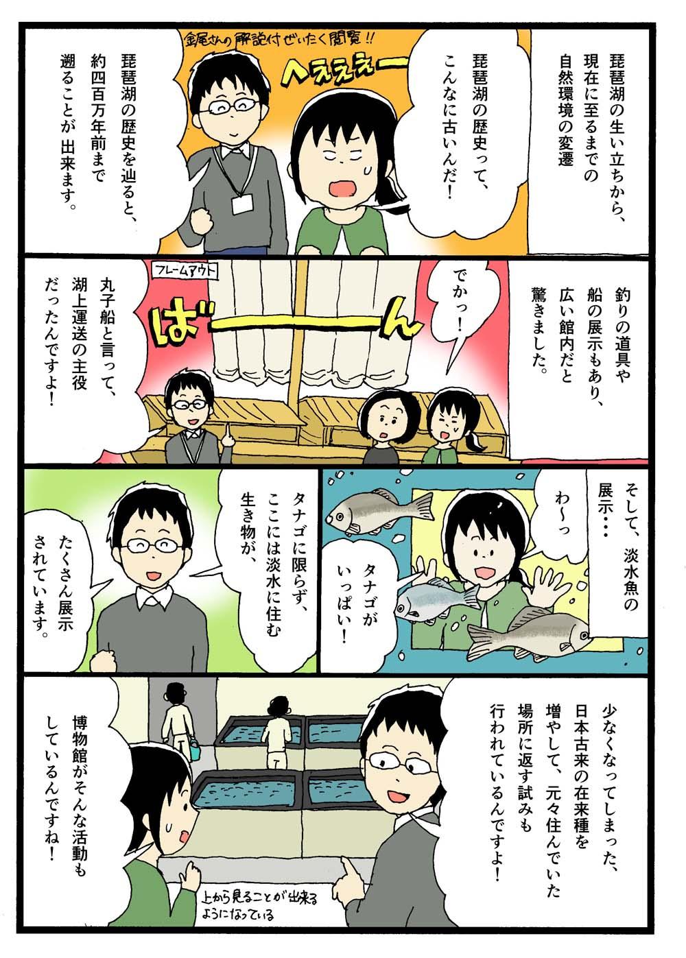 琵琶博まんが3-1