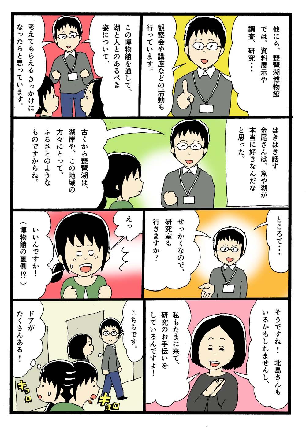 琵琶博まんが4-1