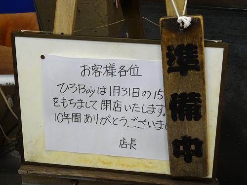 ひろBay(閉店)