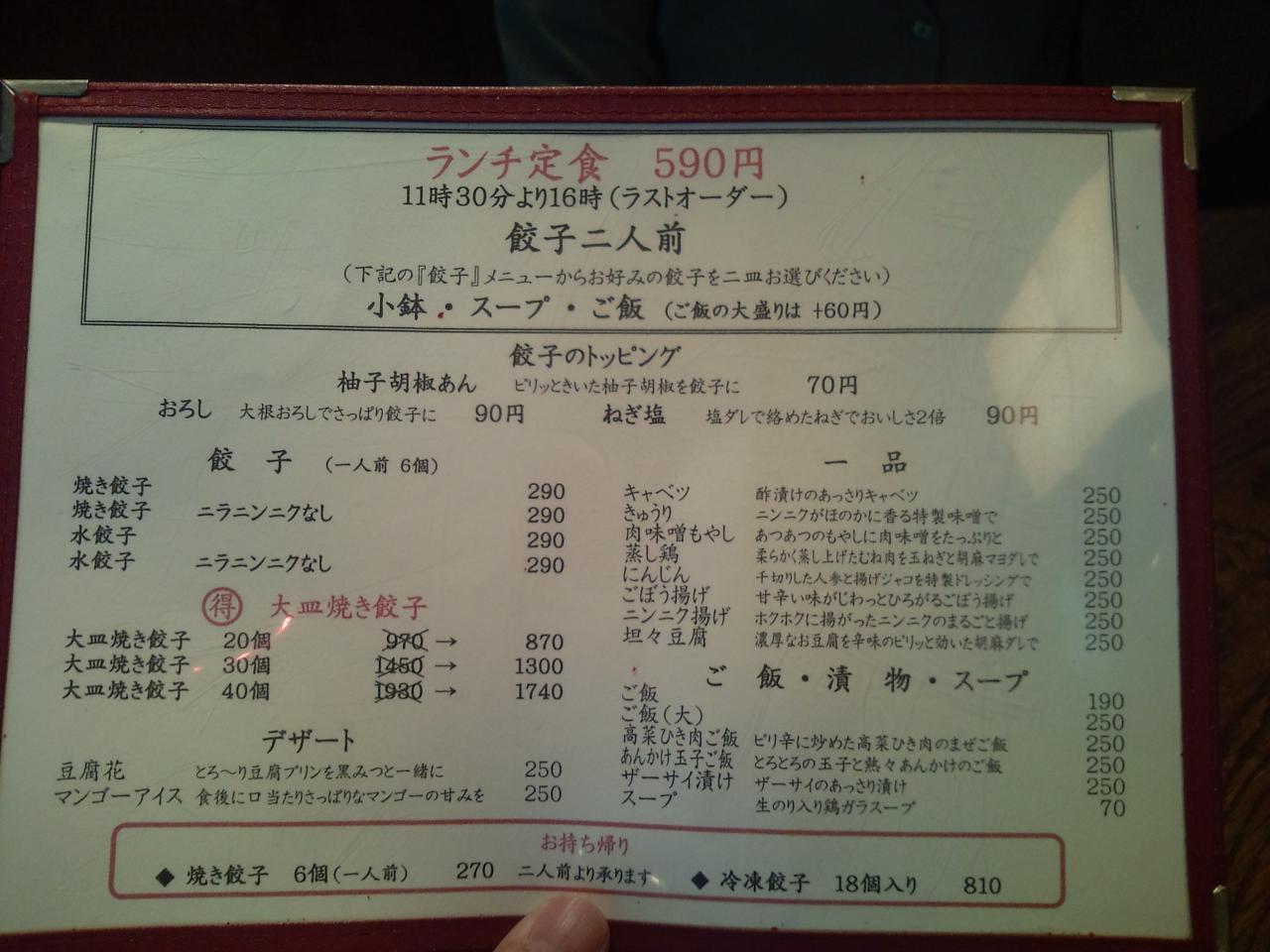 餃子の福包中目黒店(メニュー)